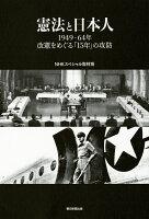 憲法と日本人 1949-64年、改憲をめぐる「15年