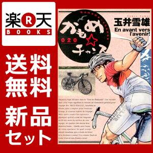 かもめ☆チャンス 1-20巻セット [ 玉井雪雄 ]