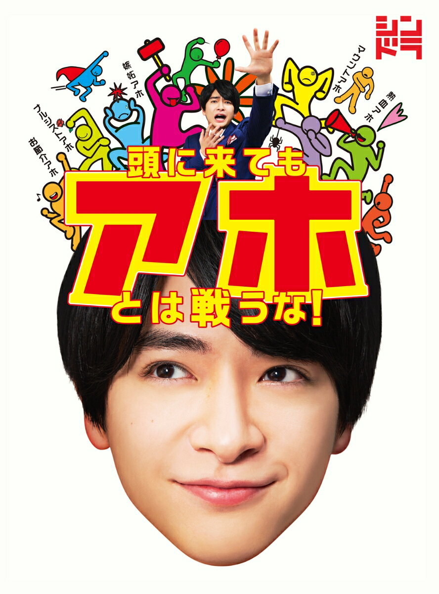 ドラマ「頭に来てもアホとは戦うな!」Blu-ray BOX【Blu-ray】
