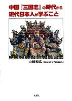 中国『三国志』の時代から現代日本人が学ぶこと