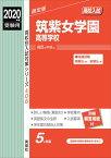 筑紫女学園高等学校(2020年度受験用) (高校別入試対策シリーズ)