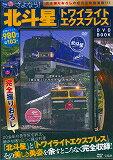 【楽天ブックスならいつでも送料無料】DVD>さよなら!「北斗星」「トワイライトエクスプレス」...