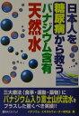 日本人を糖尿病から救うバナジウム含有天然水 (ベストセレクトBB) [ バナジウム・ミネラルウォ-タ ...