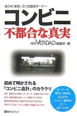 【送料無料】コンビニ不都合な真実 [ VERDAD編集部 ]
