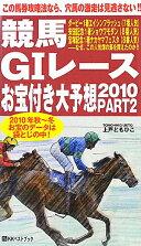 競馬G1レースお宝付き大予想(2010 part 2(10月)