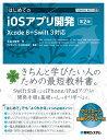 TECHNICAL MASTER はじめてのiOSアプリ開発 第2版 Xcode 8+Swift 3...