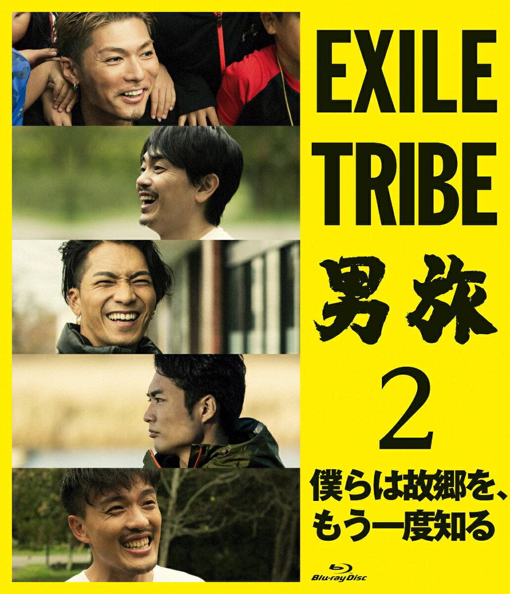 EXILE TRIBE 男旅2 僕らは故郷を、もう一度知る(スマプラ対応)【Blu-ray】