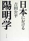 【送料無料】日本における陽明学