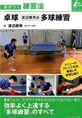 卓球渡辺勝男式多球練習