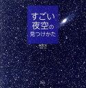 【送料無料】すごい夜空の見つけかた