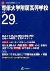 専修大学附属高等学校(平成29年度)