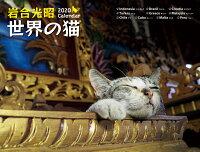 岩合光昭世界の猫カレンダー(2020) ([カレンダー])