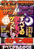 ポケモン究極攻略ウルトラサン&ウルトラムーン (マイウェイムック)