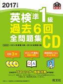 2017年度版 英検準1級 過去6回全問題集CD