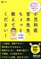小児科医宮本先生、ちょっと教えてください!