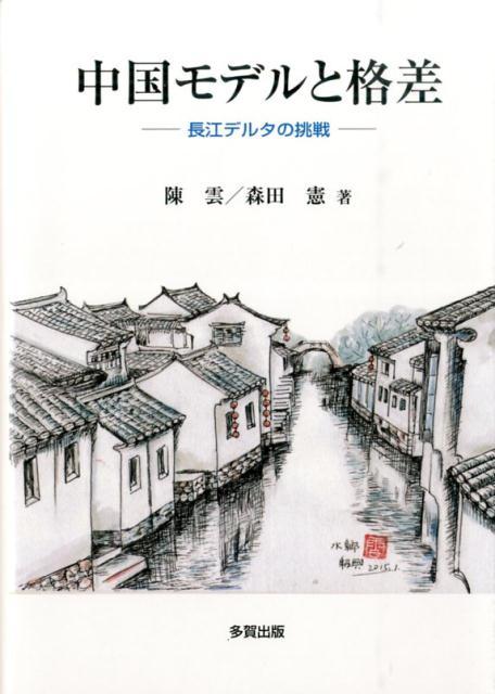 中国モデルと格差画像