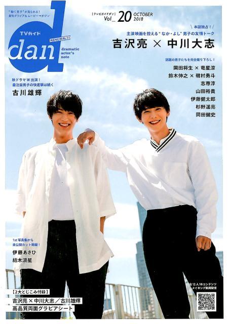 "TVガイドdan(Vol.20(OCTOBER) ""動く男子""が見られる!最旬グラビア&ムービーマガ (TOKYO NEWS MOOK)"