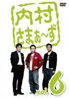 内村さまぁ〜ず vol.6