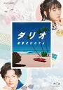 タリオ 復讐代行の2人 Blu-ray BOX 【Blu-ray】 [ 浜辺美波 ]