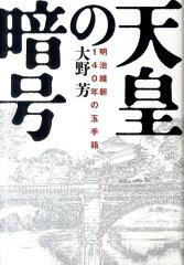 【送料無料】天皇の暗号