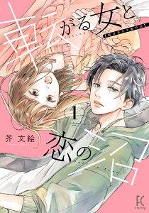 転がる女と恋の沼(1)
