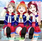 『ラブライブ!サンシャイン!!The School Idol Movie Over the Rainbow』挿入歌シングル「僕らの走ってきた道は…/Next SPARKLING!!」 [ Aqours ]
