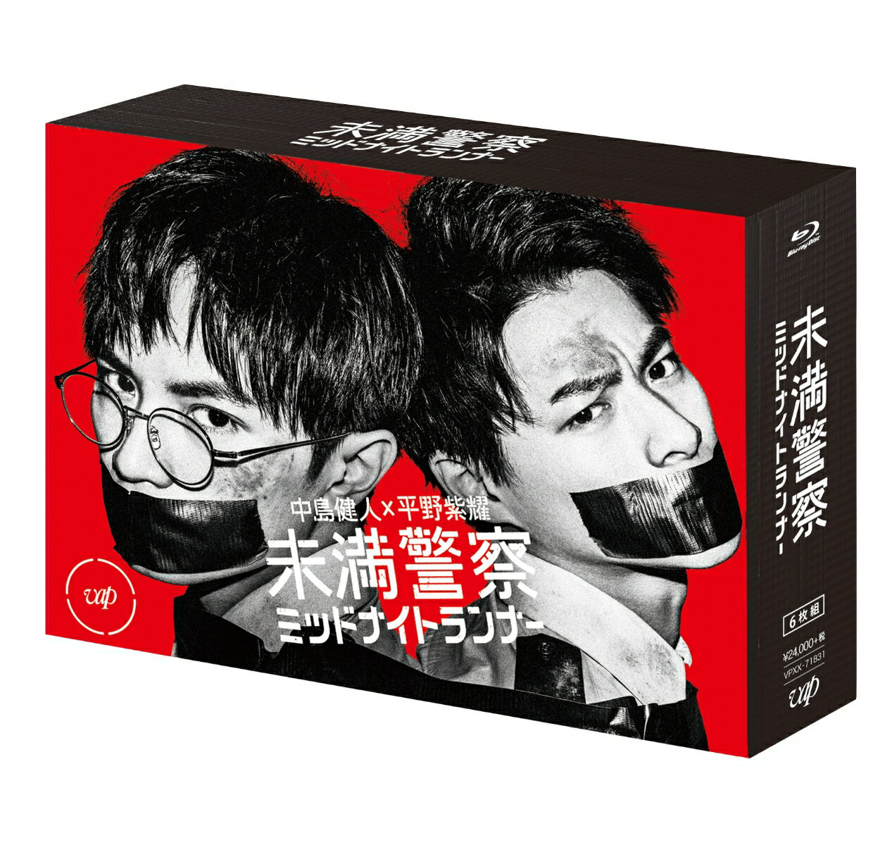 未満警察 ミッドナイトランナー Blu-ray BOX【Blu-ray】