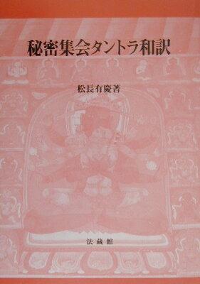 【送料無料】秘密集会タントラ和訳