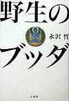【送料無料】野生のブッダ