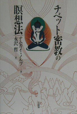 【送料無料】チベット密教の瞑想法