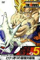 DRAGON BALL THE MOVIES #05 ドラゴンボールZ とびっきりの最強対最強