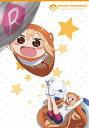 干物妹!うまるちゃんR Vol.1(初回生産限定版)【Blu-ray】 [ 影山灯 ]