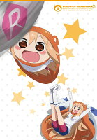 干物妹!うまるちゃんR Vol.1(初回生産限定版)【Blu-ray】
