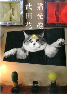 猫光線 [ 武田花 ]