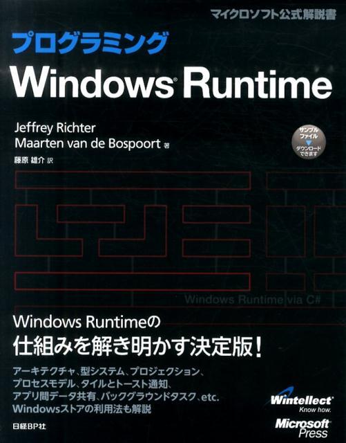 プログラミングWindows Runtime画像
