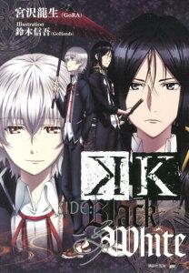 K SIDE:BLACK&WHITE [ 宮沢龍生 ]