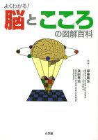 【バーゲン本】よくわかる!脳とこころの図解百科
