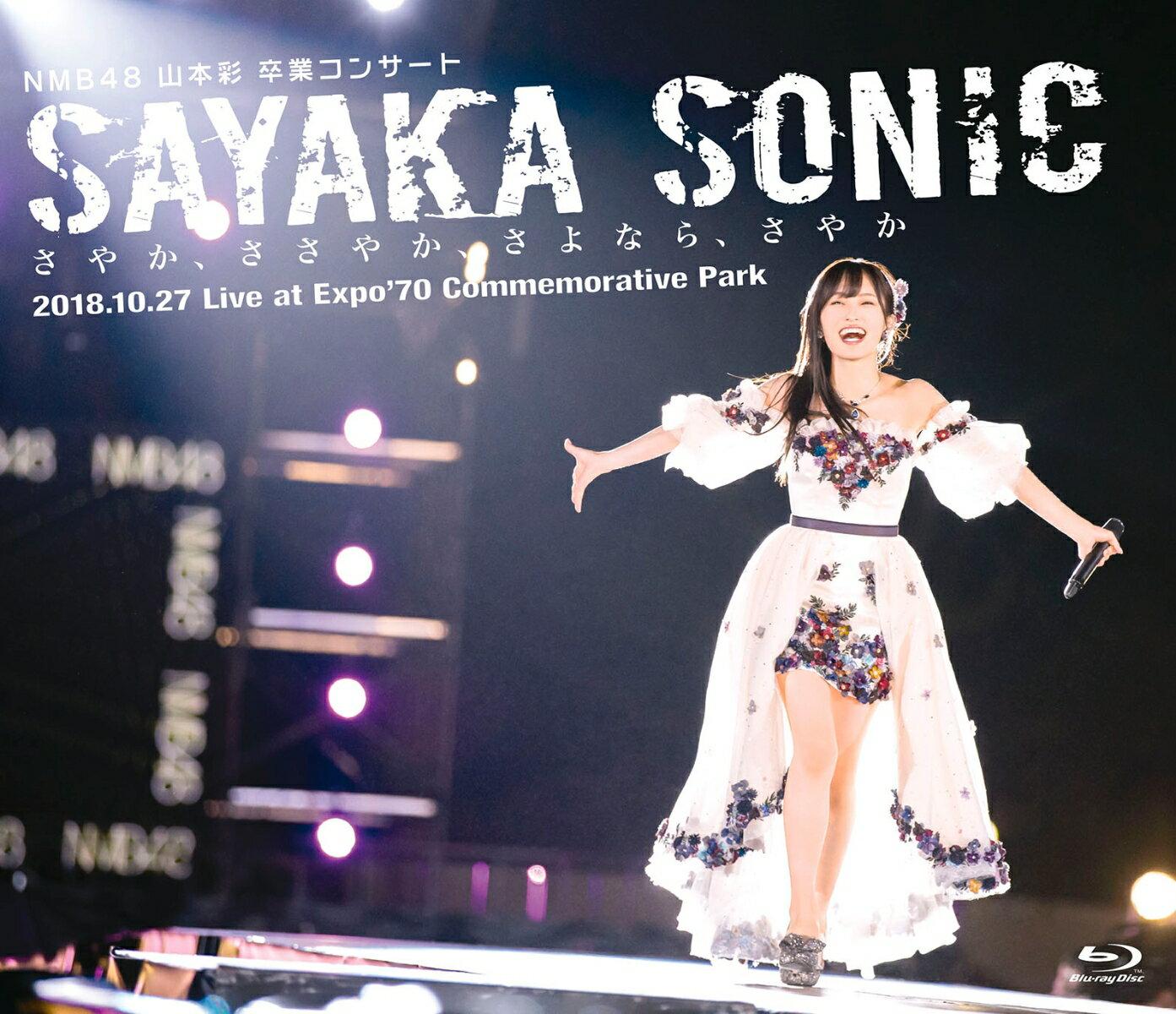 NMB48 山本彩 卒業コンサート「SAYAKA SONIC 〜さやか、ささやか、さよなら、さやか〜」【Blu-ray】