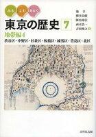 みる・よむ・あるく 東京の歴史 7