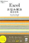 【新刊】<br />Excelお悩み解決BOOK
