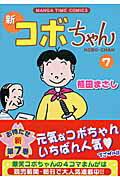 青年, 芳文社 まんがタイムC 7 Manga time comics