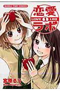 『恋愛ラボ(1)』の画像