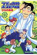 ラディカル・ホスピタル 18巻