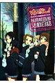 けいおん!テレビアニメ公式ガイドブック
