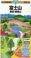 山と高原地図 富士山 御坂 愛鷹山