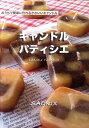 【送料無料】キャンドルパティシエ
