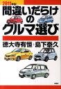 【送料無料】間違いだらけのクルマ選び(2011年版)