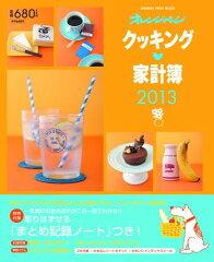 【送料無料】クッキング家計簿2013
