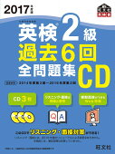 2017年度版 英検2級 過去6回全問題集CD
