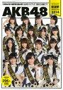 【楽天ブックスならいつでも送料無料】AKB48総選挙公式ガイドブック2014 [ FRIDAY編集部 ]